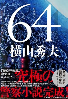 64/カバー+帯.jpg