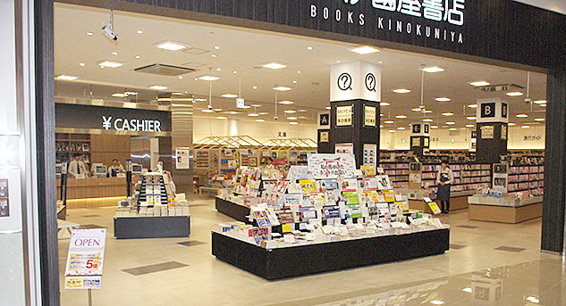 紀伊國屋書店 ゆめタウン廿日市店