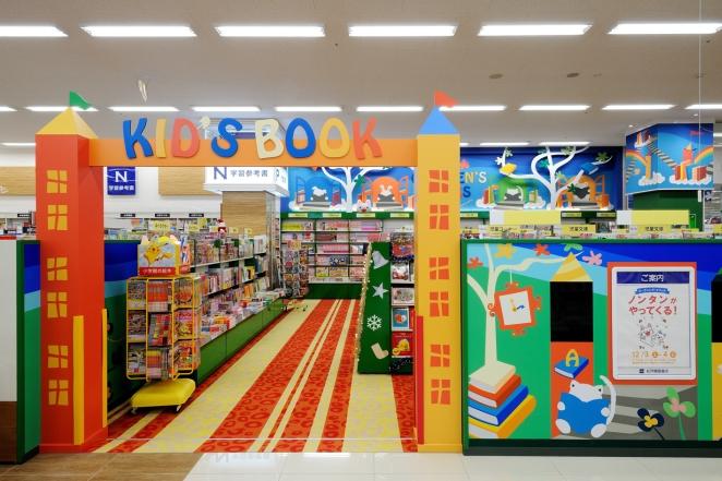 紀伊國屋書店 ゆめタウン徳島店