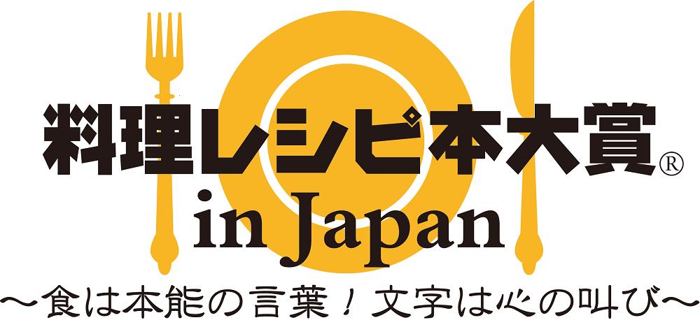 「料理レシピ本大賞 in Japan 2015」大賞作品が決定しました! r2ba_logo.png. 料理レシピ本大賞