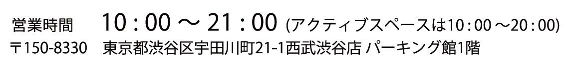 seibu_shibuya_opening_eigyoujikan.jpg