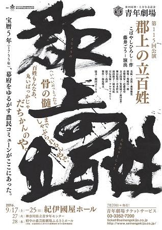 紀伊國屋ホール】秋田雨雀・土方...
