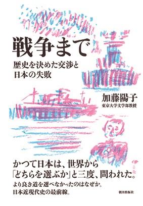 『戦争まで―歴史を決めた交渉と日本の失敗』.jpg