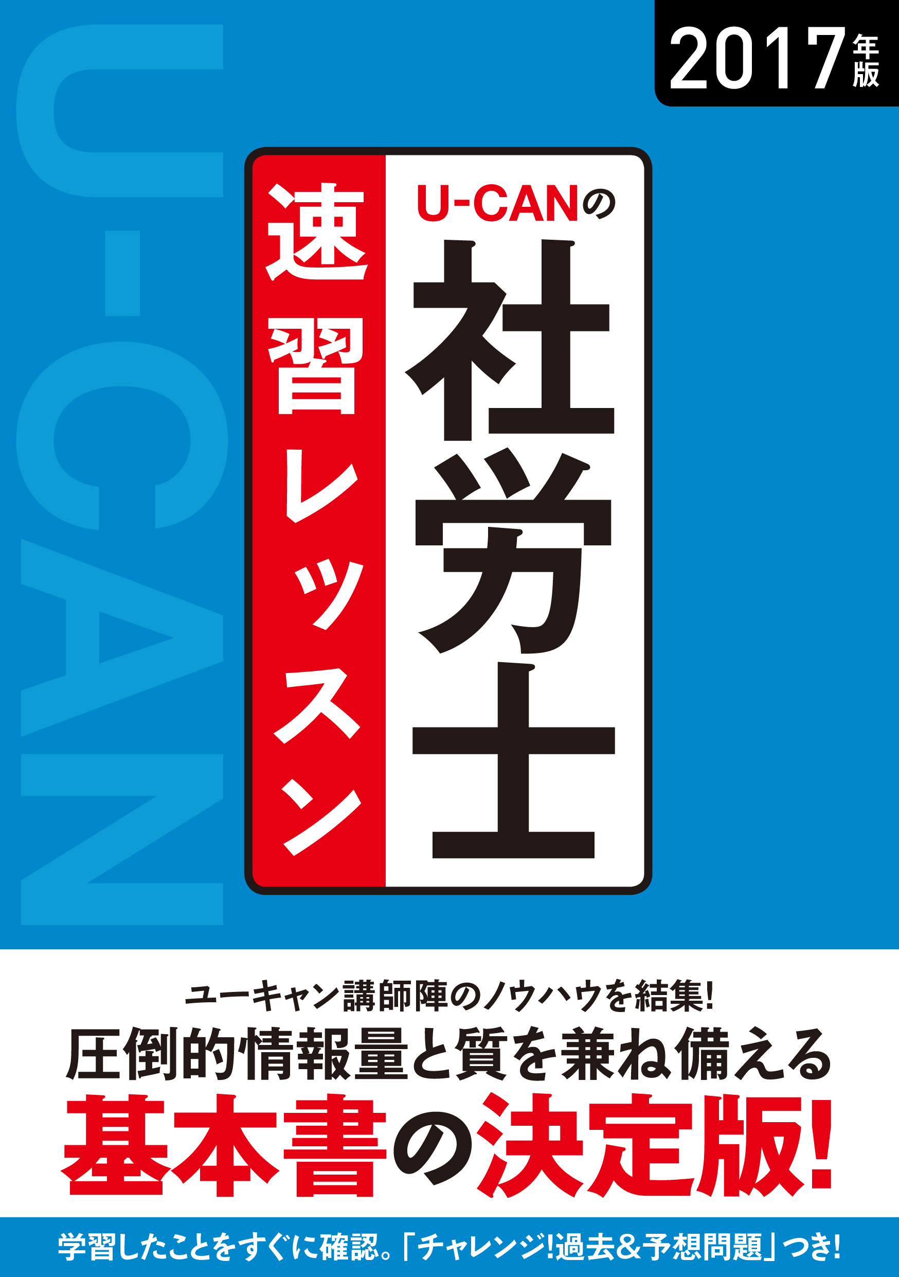 syaroushisokusyu20161021.jpg