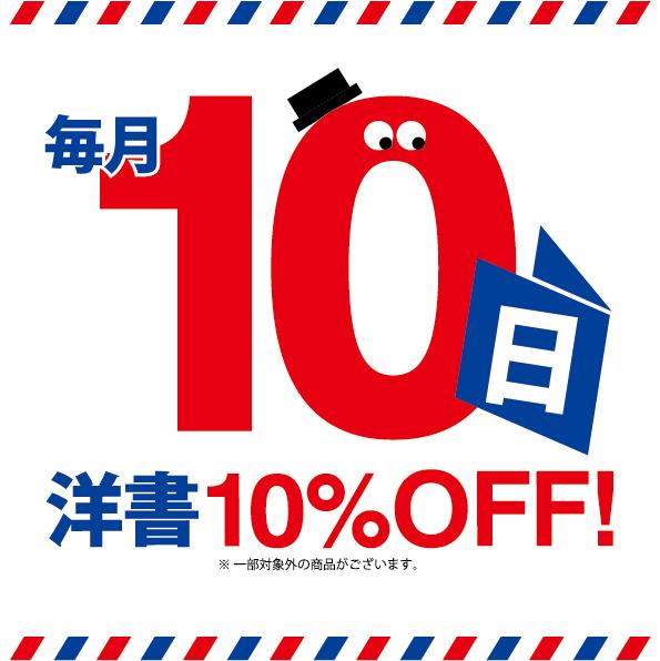毎月10日は洋書10%OFF
