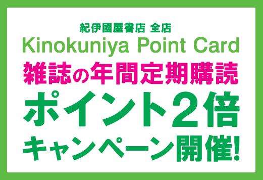雑誌の定期購読プラスポイントキャンペーン201503.png