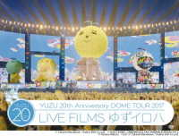ゆず/20th Anniversary DOME TOUR 2017「LIVE FILMS ゆずイロハ」