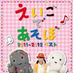 デニス・ガン/NHK えいごであそぼ 2011~2012 ベスト ...
