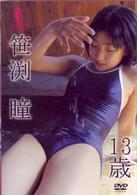 【いもシス】姫川優花 Part3 [無断転載禁止]©2ch.netfc2>1本 YouTube動画>39本 dailymotion>1本 ->画像>381枚