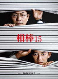 相棒 season 15 DVD-BOXⅡ
