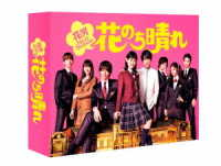 花のち晴れ~花男Next Season~ Blu-ray BOX Blu-ray Disc