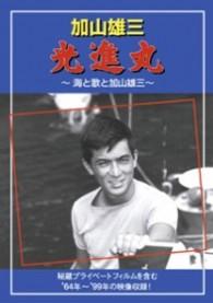 加山雄三の画像 p1_3