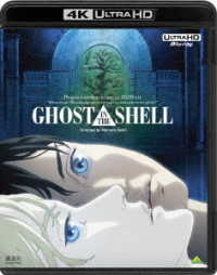 『GHOST IN THE SHELL/攻殻機動隊』&『イノセンス』4K ULTRA HD Blu-ray セット Ultra HD Blu-ray