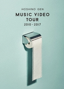 星野源/Music Video Tour 2010-2017(Blu-ray) Blu-ray Disc