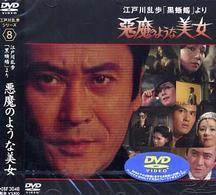 明智小五郎の事件簿-黒蜥蜴