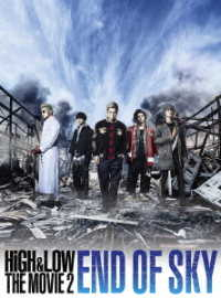 HiGH & LOW THE MOVIE 2~END OF SKY~(初回豪華盤)