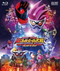 仮面ライダー スーパー戦隊 超スーパーヒーロー大戦 コレクターズ