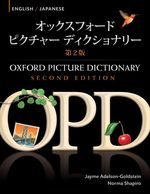 The Oxford Picture Dictionary Second Edition English-japanese Edition (2 BLG)