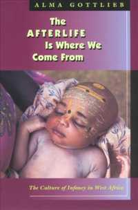 文化と子育ての民族誌<br>The Afterlife Is Where We Come from : The Culture of Infancy in West Africa