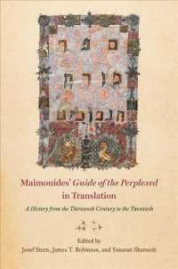 マイモニデス『迷える者の導き』翻訳史<br>Maimonides' Guide of the Perplexedin Translation : A History from the Thirteenth Century to the Twentieth