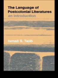 ポストコロニアル文学の言語