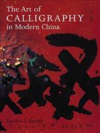 現代中国の書道<br>The Art of Calligraphy in Modern China