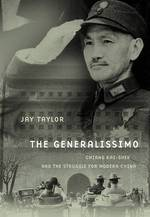 蒋介石と近代中国の苦闘<br>The Generalissimo : Chiang Kai-Shek and the Struggle for Modern China (1ST)