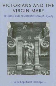 ヴィクトリア朝人と聖母マリア<br>Victorians and the Virgin Mary : Religion and Gender in England 1830-85 (Gender in History)