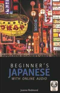 Beginner's Japanese : With Online Audio Download (Bilingual)