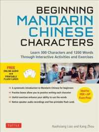 Beginning Mandarin Chinese Characters : Learn 300 Chinese Characters and 1200 Chinese Words through Interactive Activities and Exercises (Ideal for HS (CSM BLG)