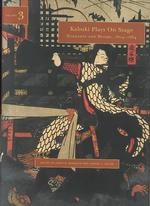 闇と欲望1804-1864年(文化元年ー元治元年)<br>Kabuki Plays on Stage : Darkness and Desire, 1804-1864 (Kabuki Plays on Stage, Volume 3) 〈3〉