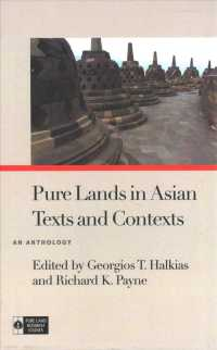 アジア仏教における浄土:原典読本<br>Pure Lands in Asian Texts and Contexts : An Anthology (Pure Land Buddhist Studies)