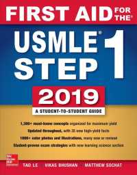 USMLE Step 1 テキスト2019<br>First Aid for the USMLE Step 1 2019 (First Aid for the USMLE Step 1) (29TH)