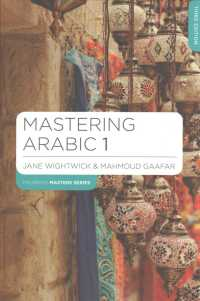 Mastering Arabic 1 (Mastering Arabic 1) -- Mixed media product (3rd ed. 20)