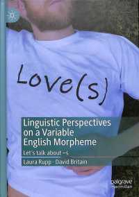 英語動詞末尾のsの言語学<br>Generative-sociolinguistic Perspective on Concord Variation