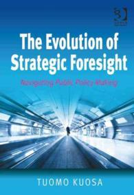 公共政策形成における戦略的予測