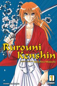 和月伸宏「るろうに剣心」(英訳)Vizbig Edition Vol. 1
