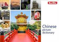 Berlitz Mandarin Chinese Picture Dictionary (Berlitz Picture Dictionary) (Bilingual)