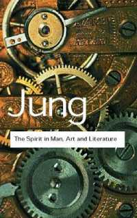 ユングの20世紀芸術論