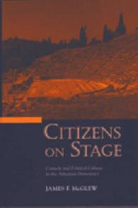 アテネの民主制に見る喜劇と政治文化<br>Citizens on Stage : Comedy and Political Culture in the Athenian Democracy