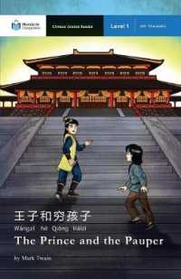 "The Prince and the Pauper: Mandarin Companion Graded Readers Level 1, Simplified Character Edition (Mandarin Companion"")"