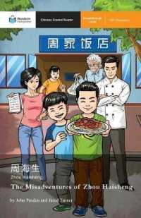 "The Misadventures of Zhou Haisheng: Mandarin Companion Graded Readers Breakthrough Level, Simplified Chinese Edition (Mandarin Companion"")"