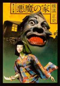 紀伊國屋書店BookWebで買える「悪魔の家」の画像です。価格は496円になります。