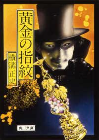 黄金の指紋
