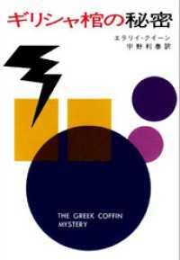 ギリシャ棺の秘密