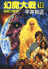 幻魔大戦 10 超能力戦争