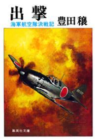 出撃 海軍航空隊決戦記
