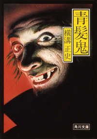 紀伊國屋書店BookWebで買える「青髪鬼」の画像です。価格は367円になります。