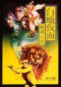 紀伊國屋書店BookWebで買える「白蝋仮面」の画像です。価格は324円になります。