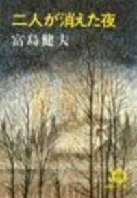 紀伊國屋書店BookWebで買える「二人が消えた夜(電子復刻版)」の画像です。価格は540円になります。